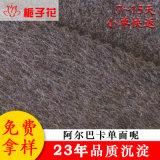 厂家直销现货粗纺面料大衣阿尔巴卡单面毛呢面料