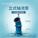 防汛泵站建设ZLB立式轴流泵厂家推荐