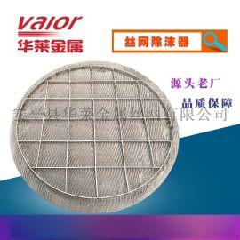 不锈钢丝网除雾器 DN600-100  厂家热销品