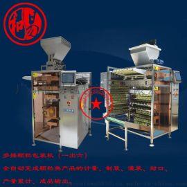 咖啡固体饮料食品包装机颗粒包装机多排包装机厂家