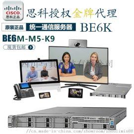 思科CMS1000 MCU多方会议服务器