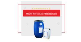 G9/428 水性防油防水光油