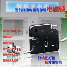 东莞智能柜快递柜电控锁电磁锁电插锁厂家直销