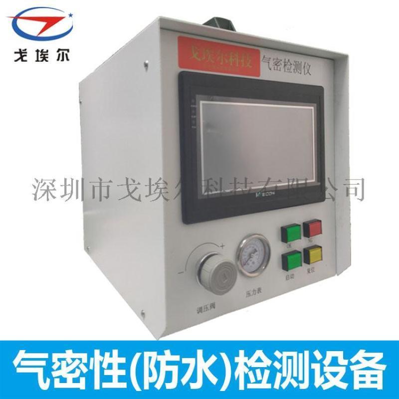 连接器防水测试机ip54