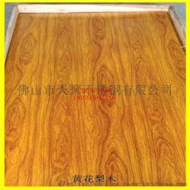 店面装修用仿木纹不锈钢板冷轧板做木纹加工热转印工艺