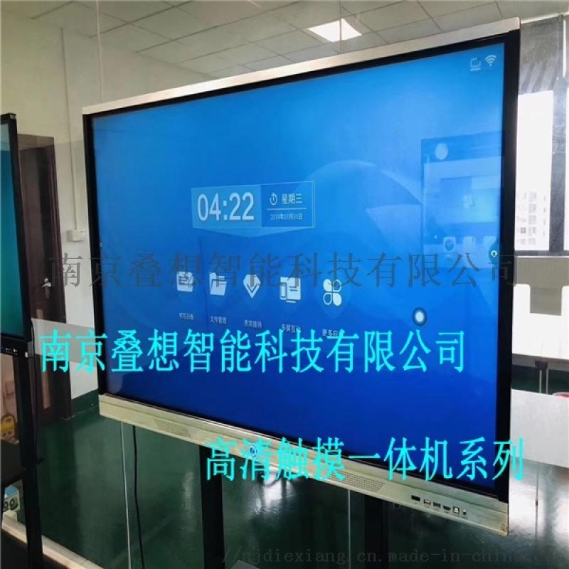 南京疊想75寸多媒體會議教學互動一體機