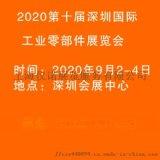 零部件展-2020年第十届深圳国际工业零部件展览会