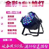防水帕灯 led帕灯 全彩3w舞台灯 塑料扁帕灯