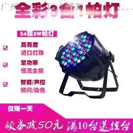 防水帕燈 led帕燈 全彩3w舞臺燈 塑料扁帕燈