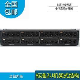 纵横天成8进16出音频分配器标准2U机箱