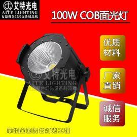 AITE艾特光电科技厂家直销100W COB面光灯