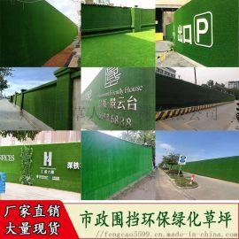 仿真人造草坪草皮绿化围挡草人工塑料假草皮