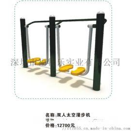 惠州社区双人漫步机 社区健身器械 广场健身器材