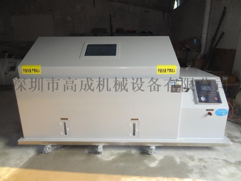 深圳高成120型大型鹽霧試驗箱廠家支持非標定做