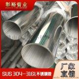 80*2.8毫米不鏽鋼管廠家電子產品製造設備