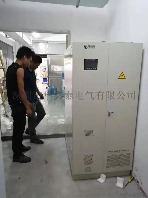 深圳華鑫泰600KVA大功率穩壓器