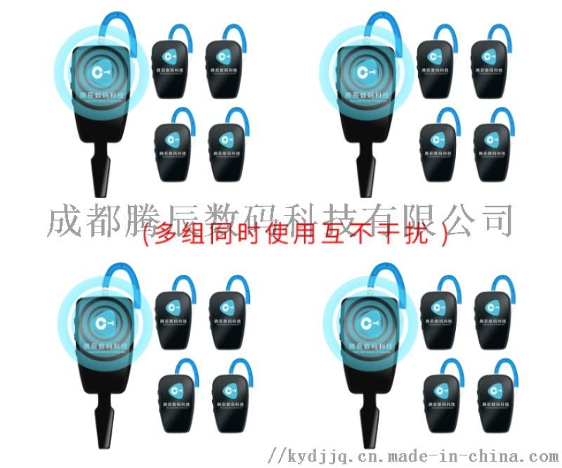 蓝牙耳机科音达无线讲解器,一对多讲解器