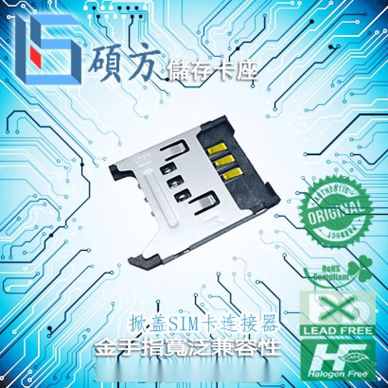 碩方工控機翻蓋式SIM卡座SIM-008