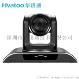 V1080S視頻會議攝像機