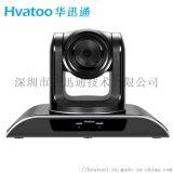 V1080S视频会议摄像机