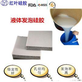 发泡板材专用硅胶 发泡板材材料