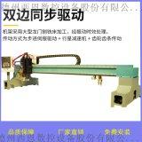 数控管子相贯线切割机 龙门式管板一体机