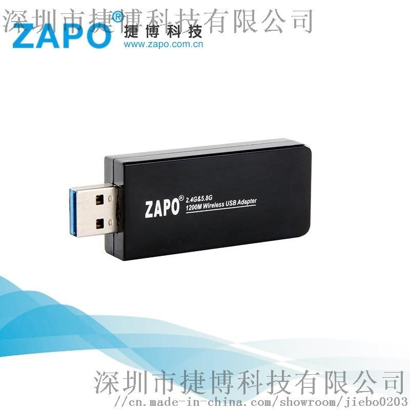 ZAPO品牌 W50B RTL8812AU 1200m無線網卡 無線接收器 藍牙適配器