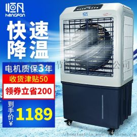 恒凡冷风机工业水空调移动水冷环保空调