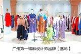 广州第一棉麻设计师品牌嘉彩秋装折扣女装店货源