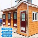 移动厕所卫生间 户外环保公厕淋浴房 工地洗手间
