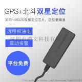 深圳溢文科技有限公司 车贷用北斗GPS定位器