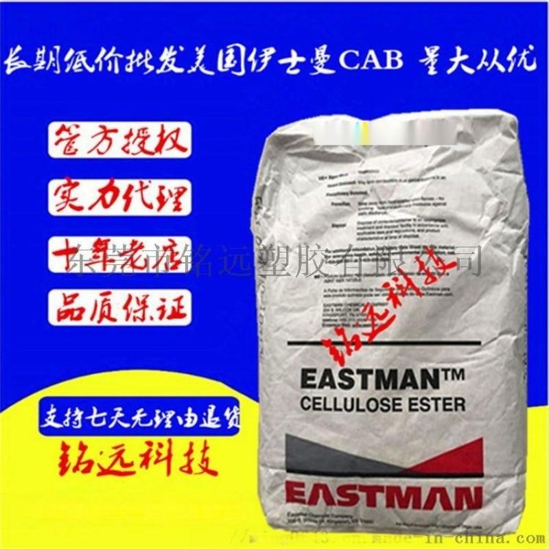 551-0.01 塗料應用專用CAB 塑膠粉料