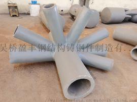 异形定制铸钢节点报价 工艺流程