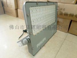 飛利浦BVP283 245W強光LED泛光燈