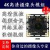 4K高清摄像头 高清拍摄USB免驱动摄像头