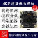 4K高清攝像頭 高清拍攝USB免驅動攝像頭