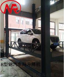 汽车升降平台 地下室汽车升降机 定制举升机