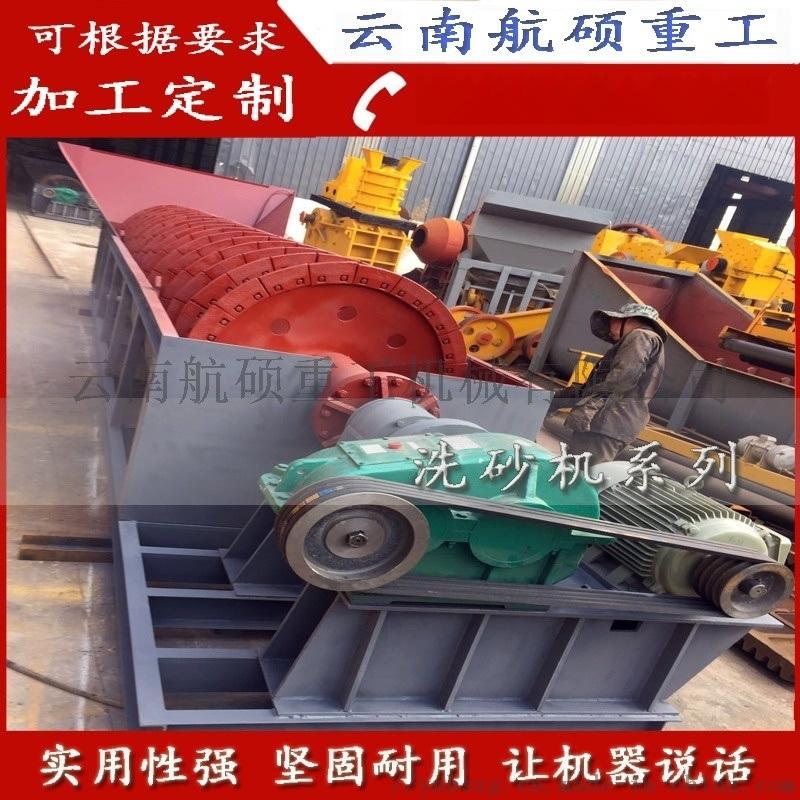 贵阳砂石洗砂机厂家 螺旋洗砂机 新型机直销