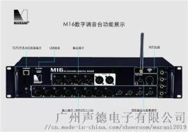 MARANI M16 机架式数字调音台