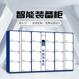 30门公检法智能装备保管柜 指纹智能装备存放柜定制