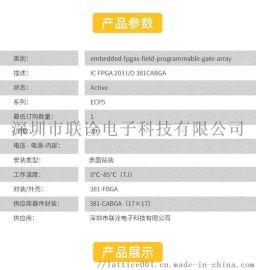 国产fpga芯片LFE5U-45F-8BG381C