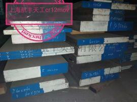 上海航丰cr12mov模具钢毛料精料按需定制