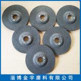 修磨用鈸型砂輪125x6x22mm