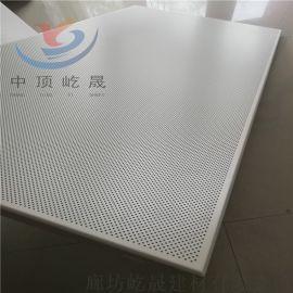 0集成吊顶铝扣板对角冲孔办公室厂房工程板天花板