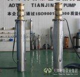 大海水潛水泵; 深井不鏽鋼潛水泵; 耐腐蝕潛水泵現貨