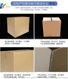 济宁淘宝纸箱定做生产厂家,水果纸箱专业生产厂家直销