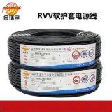 金环宇电线电缆RVV2x2.5软护套电源线国标