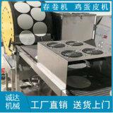 新型雞蛋卷皮機,全自動雞蛋卷皮機,攤雞蛋皮機器