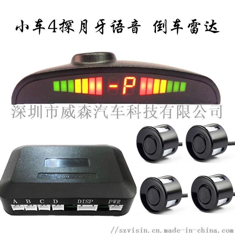 倒車雷達廠家_倒車雷達工廠_倒車雷達品牌