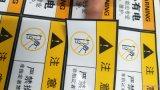 农业机械安全警示标识牌中英文耐晒防水警示安全标签